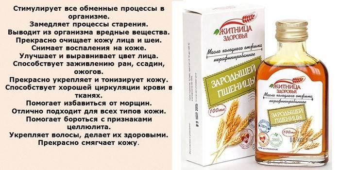 Масло зародків пшениці для шкіри навколо очей від зморшок