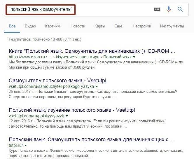 14 порад для більш ефективного використання пошуку в Google в Інтернеті