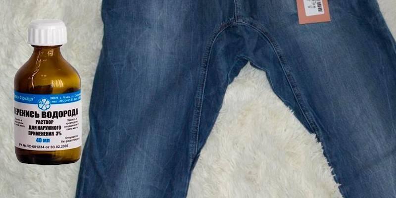 5 способів освітлити джинси в домашніх умовах