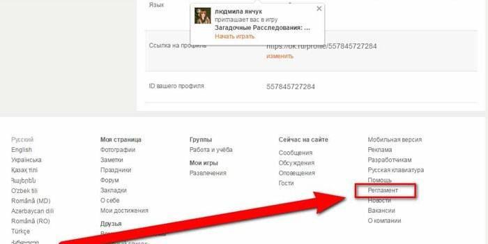 Як видалити сторінку в Однокласниках назавжди з сайту