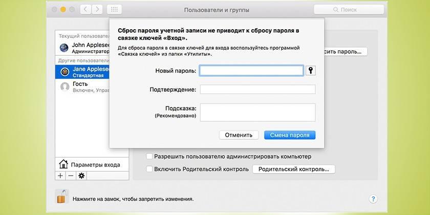 Як змінити пароль на комп'ютері - покрокові інструкції для різних версій windows