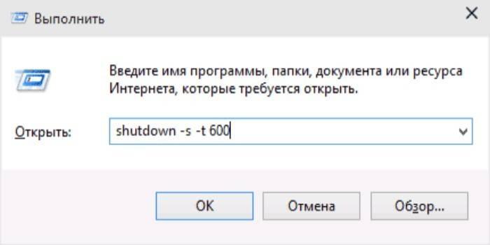 Таймер вимкнення комп'ютера для Windows 7, 8, 10