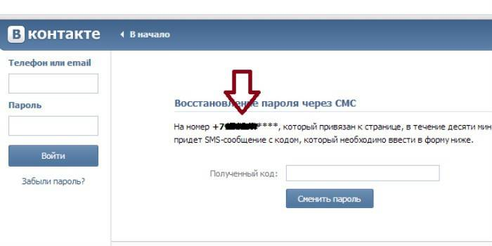 Як дізнатися пароль Вконтакті, якщо забув