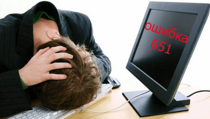 Помилка 651 при підключенні до інтернету: причини виникнення збою в системі, способи усунення проблеми