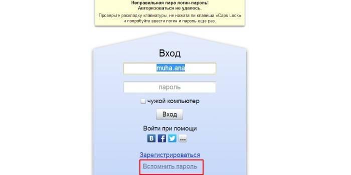 Як відновити пошту Яндекс - доступ до акаунту