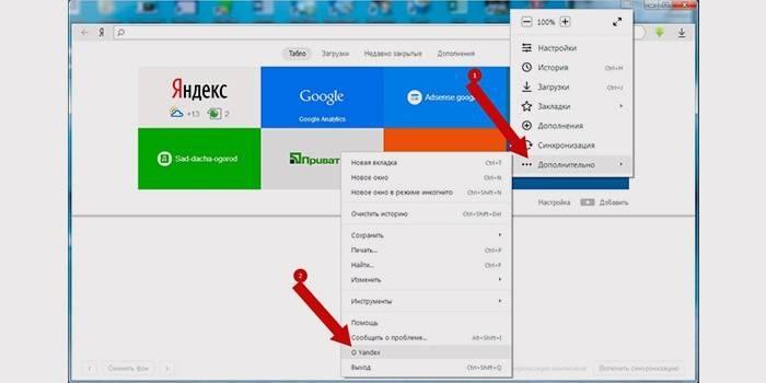 Як оновити Яндекс браузер до останньої версії безкоштовно
