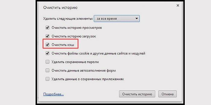 Як почистити кеш браузера Опера, Яндекс, Гугл Хром і Мозила