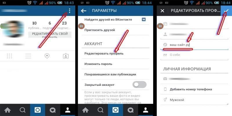 Як скопіювати свою посилання в instagram - алгоритм дій з коментарями