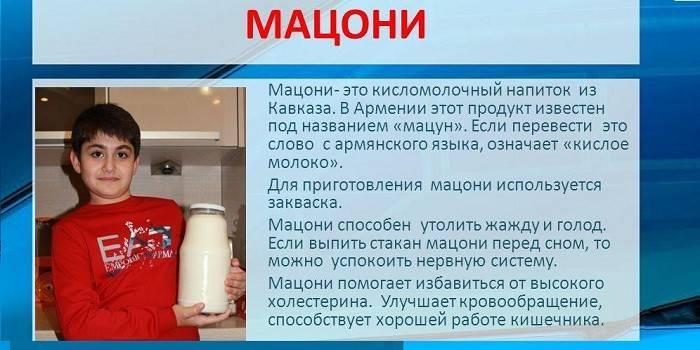 Мацоні - користь і шкода, склад, як готувати вдома і чим замінити в рецептах страв