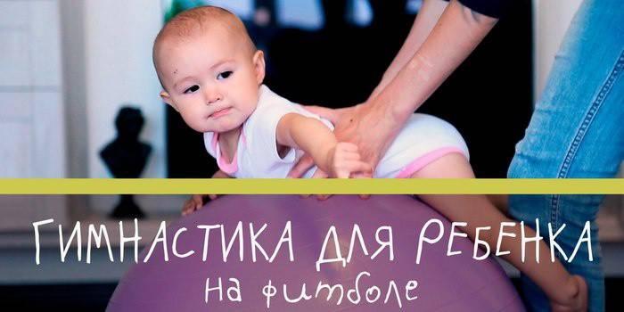 Вправи для немовлят на фітболі - перші фізичні заняття з дитиною